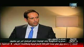 القاهرة 360 | لقاء أحمد سالم مع  محمد  السويدى رئيس اتحاد الصناعات