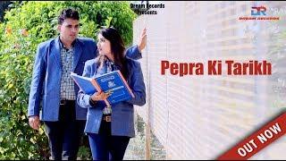 Pepra Ki Tarikh | | Narender Fouji, Pooja Punjaban | New Haryanvi Song 2019