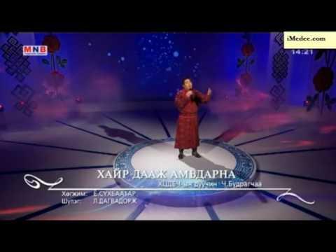 Budragchaa- Hair Daaj Amidarna