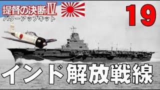 ▼[ 提督の決断4 PK 1939年スタート実況 ] 大日本帝国 第19話 「インド解放戦線」 長距離重爆撃機の開発、量産化