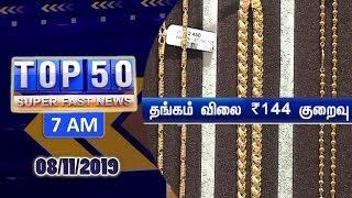Morning News – Top 50 – Vendhar TV | 08-11-2019