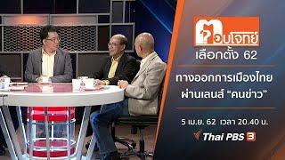 """ทางออก """"การเมืองไทย"""" ผ่านเลนส์ """"คนข่าว"""" : ตอบโจทย์เลือกตั้ง 62 (5 เม.ย. 62)"""