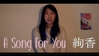 "Thanks for watching my cover of ""A Song For You"" by Ayaka! 絢香の「..."