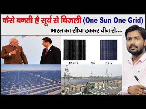 How Solar Panel Work | Monocrystalline & Polycrystalline | O