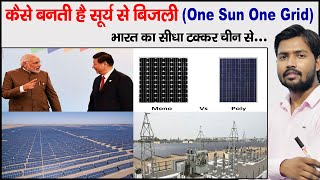 How Solar Panel Work | Monocrystalline & Polycrystalline | One Sun One Grid | Layers of Solar Panel