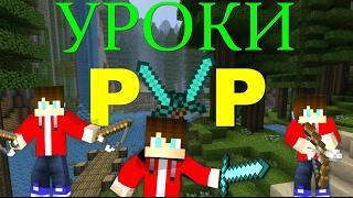 🔥 PVP УРОКИ I Как легко и быстро научиться хорошо pvp-шиться мечом, луком и удочкой I PVP ТУТОРИАЛ🔥