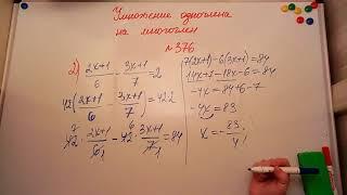 Умножение одночлена на многочлен. Алгебра 7кл. Мерзляк 376