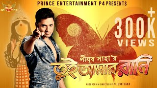 tui-amar-rani-trailer-surya-rubel-das-misty-zannat-pijush-saha-in-cinemas-now