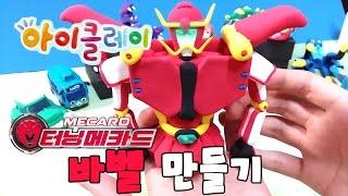 터닝메카드 바벨 장난감 만들기 클레이 mecard robot toys