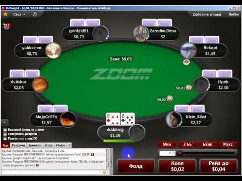 Покер на реальные деньги с минимальной ставкой 0.1