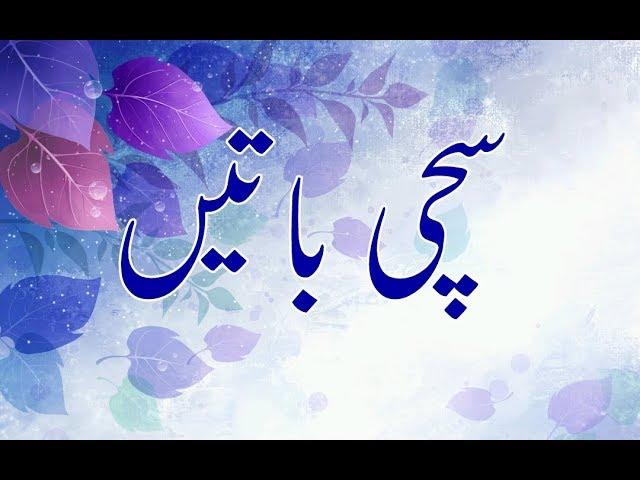 Heart Touching quotes urdu   sachi baatein in urdu   truth quotes in urdu   By Golden Wordz