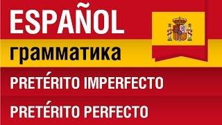 Испанский язык Урок 11/29. Прошедшее время Pretérito imperfecto и Pretérito perfecto. Шипилова.