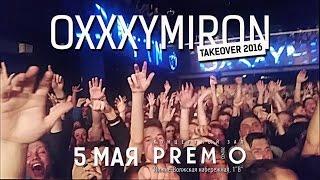 Oxxxymiron – бря бря бря | 5 мая Нижний Новгород | PREMIO