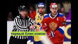 Швеция Россия 6-4 ЕХТ 1.05.19