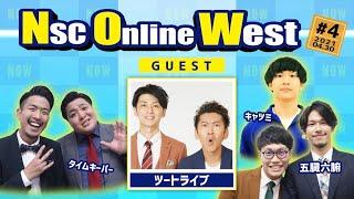 【#4】NSC Online West