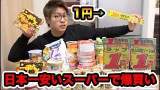 【えっ1円?】日本一安いスーパーで1万円分爆買いしたら量が多すぎたwwww