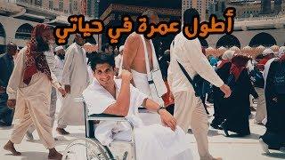 #عمر_يجرب مكة - معاق في الحرم ♿️ Being Disabled in Mecca