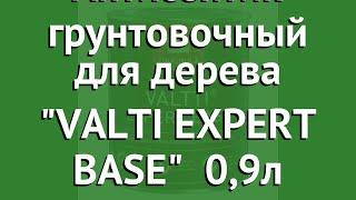 Антисептик грунтовочный для дерева VALTI EXPERT BASE (Tikkurila) 0,9л обзор 48436