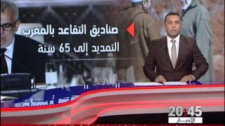 صناديق التقاعد بالمغرب مهددة بالإفلاس في عام 2021