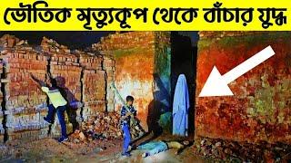 পুরাতন ইট ভাটার ভিতরে ভয়ানক জীন-ভূতের বসবাস    Ghost Hunter