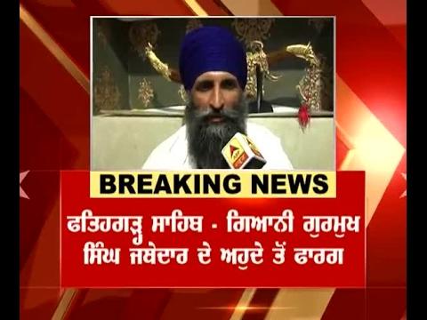 Breaking: Gyani Gurmukh Singh suspended from Jathedar of Shri Damdama Sahib