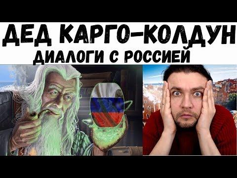 ДЕД КАРГО-КОЛДУН ИЗ РОССИИ! | диалоги с Луганским
