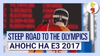 Steep™ Road to the Olympics - Анонс на E3 2017