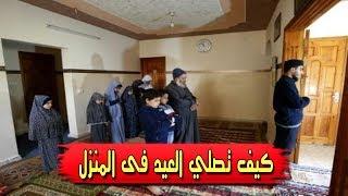 كيف تُصلى صلاة العيد فى بيتك ؟