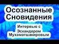 Осознанные Сновидения. Интервью с Эскандером Мухаматшакировым