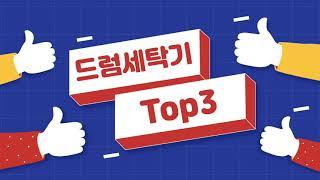 드럼세탁기 추천 판매순위 Top3 삼성 그랑데 엘지 트…