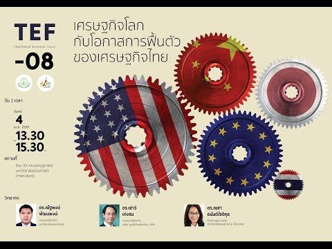 "Thammasat Economic Focus ครั้งที่ 8 (TEF-08) เรื่อง ""เศรษฐกิจโลกกับโอกาสการฟื้นตัวของเศรษฐกิจไทย"""