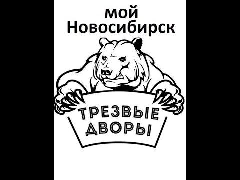 1 Выпуск. Трезвые дворы Новосибирск. Рейд 25 апреля Дзержинский район