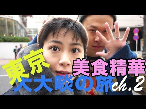 RNC Travel: 東京大大啖之旅 ch.2 ( 美食精華!! 慎入。。。)