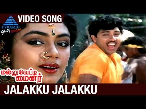 Mallu Vetti Minor Tamil Movie Songs | Jalakku Jalakku Video Song | Sathyaraj | Seetha | Shobana