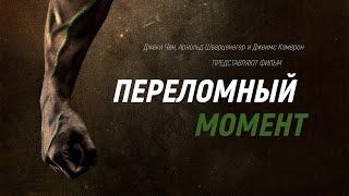ФИЛЬМ ПЕРЕЛОМНЫЙ МОМЕНТ   2018   HD