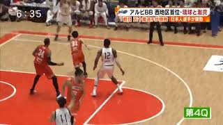 第1Q、新潟は五十嵐圭が3点シュートを立て続けに決めリード。第3Qには...