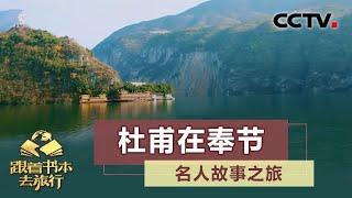 《跟着书本去旅行》 20200617 名人故事之旅——杜甫在奉节| CCTV科教