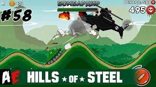 Hills of Steel #58