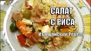 Салаты Быстрого Приготовления. Салат из Риса Вкусный Итальянский Рецепт