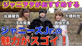 関西ジャニーズJr.のライブが行われてた大阪城ホールで ジャニヲタさん...