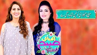 Melody Queen Shahida Mini | Ek Nayee Subah With Farah | 18 July 2019 | APlus