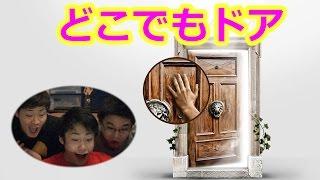 どこでもドアを体験できるサイトで奇跡が起こる!! thumbnail