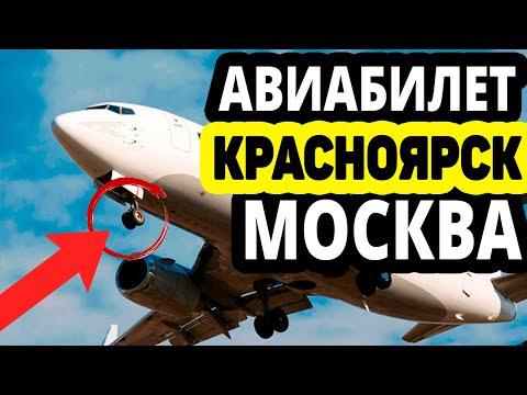 Где купить дешевые авиабилеты Красноярск Москва? Прямой рейс