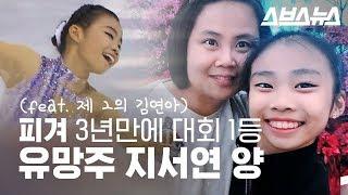피겨스케이팅 유망주 지서연 양의 뛰어난 실력과 효심