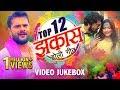 Bhojpuri का जबरदस्त होली VIDEO JUKEBOX | Top 12 Holi Geet | Superhit Bhojpuri Holi Songs