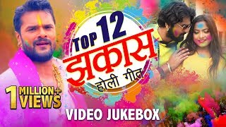 Bhojpuri का जबरदस्त होली VIDEO JUKEBOX | Top 12 Holi Geet | Superhit Bhojpuri Holi Songs