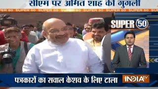 Super 50 : NonStop News | 16th March, 2017, 8:00 PM - India TV