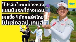 โปรจีน อาฒยา เผยเบื้องหลังแชมป์กอล์ฟยูโรเปี้ยนนอกประเทศ เปิดชื่อ 4 โปรไทยแข่งโอลิมปิกเกมส์ 2020