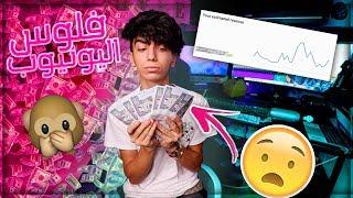 كم اطلع فلوس من اليوتيوب ؟ ( اغنية صامولي طلعت لي مليون ريال ؟)