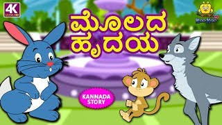 Kannada Moral Stories for Kids - ಮೊಲದ ಹೃದಯ | The Rabbit